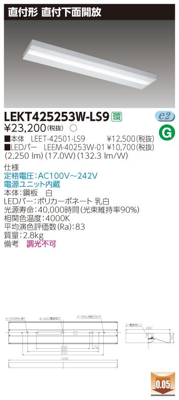 LED蛍光灯 東芝直管形LEDベースライト TENQOOシリーズ 直付形 直付下面開放 Hf32形1灯用定格出力形器具相当 非調光 白色 2500lmタイプ LEKT425253W-LS9