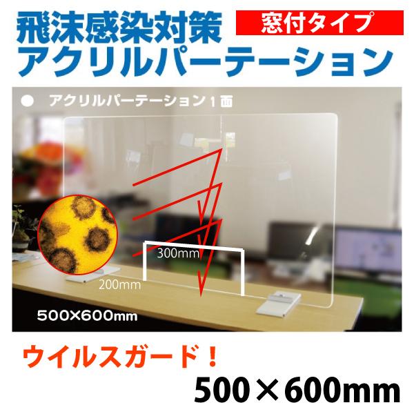 飛沫感染防止アクリルパーテーション 1面窓付タイプ500×600
