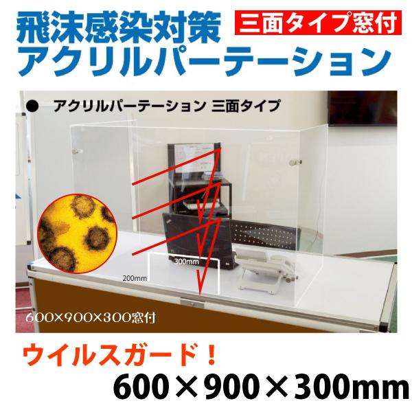 飛沫感染防止アクリルパーテーション 3面窓付タイプ600×900×300