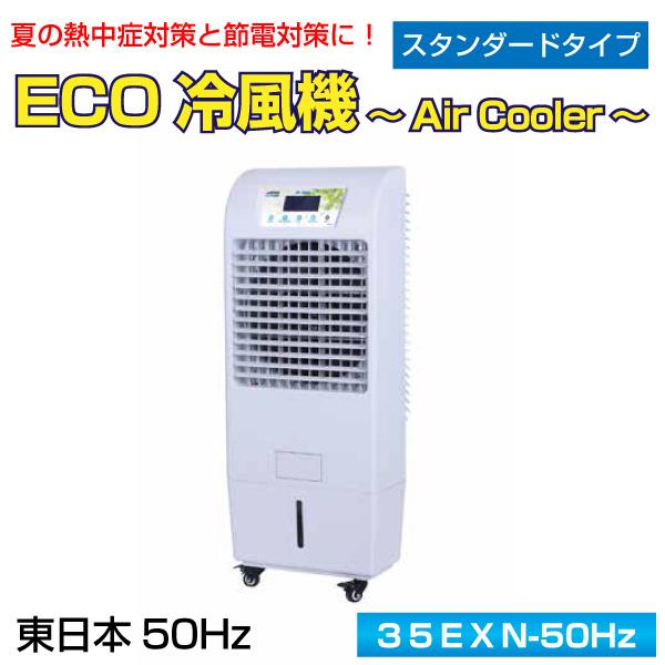【代引不可】業務用 ECO冷風機 ~Air Cooler~ スタンダードタイプ(容量:40L) 東日本 50Hz仕様