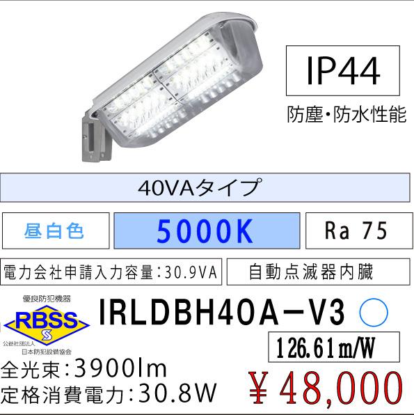 アイリオーヤマLED照明 LED防犯灯 LED外灯 40VA 昼白色 自動点滅器内臓