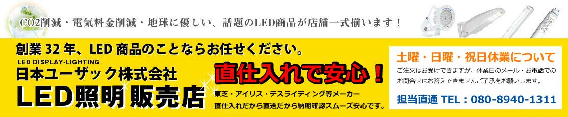 LED照明販売店:節電!節約!CO2削減のLED専門ショップ!LED照明販売店。。