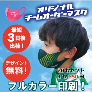 オリジナルプリントマスク ギフト プレゼント ご褒美 20枚入り 売り出し 11 000 プリント代金 送料無料 M F 1セット20枚入サイズS 消費税込み