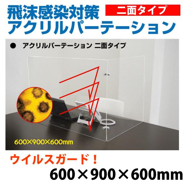 飛沫感染防止アクリルパーテーション 2面タイプ600×900×600