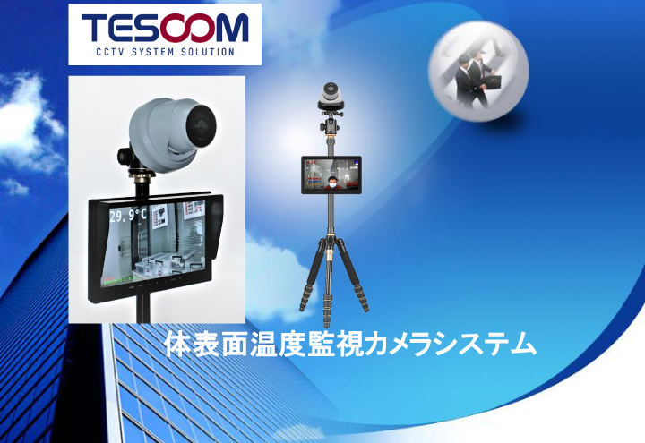 体表面温度監視カメラシステム!!