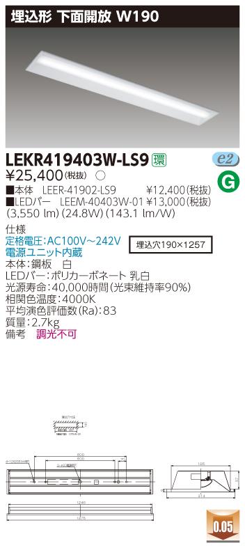 東芝直管形LEDベースライト LED照明 TENQOOシリーズ 埋込形 下面開放 W190 FLR40形2灯用省電力タイプ 非調光 白色 4000lmタイプ LEKR419403W-LS9