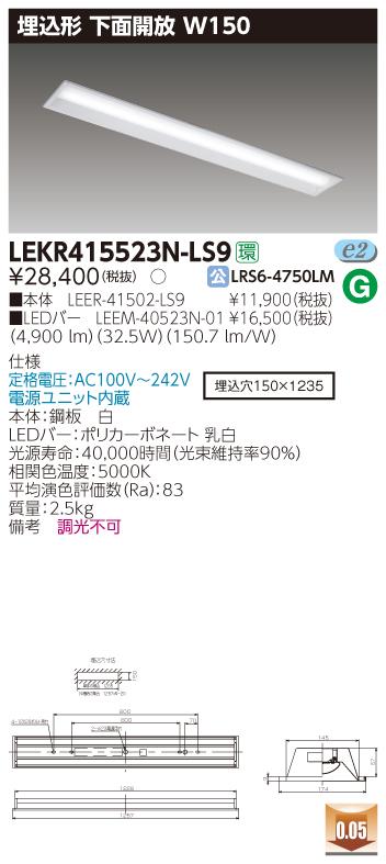 東芝直管形LEDベースライト LED照明 TENQOOシリーズ 埋込形 下面開放 W150 Hf32形2灯用定格出力形器具相当 非調光 昼白色 5200lmタイプ LEKR415523N-LS9