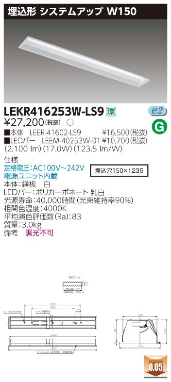 東芝直管形LEDベースライト TENQOOシリーズ 埋込形 システムアップ W150 Hf32形1灯用定格出力形器具相当 非調光 白色 2500lmタイプ LEKR416253W-LS9