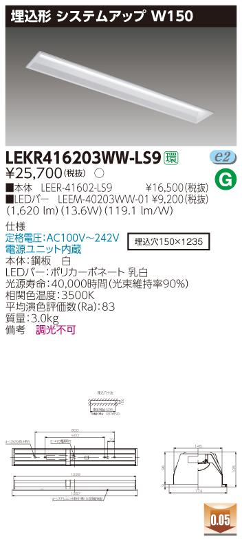 東芝直管形LEDベースライト TENQOOシリーズ 埋込形 システムアップ W150 FLR40形1灯用省電力タイプ 非調光 温白色 2000lmタイプ LEKR416203WW-LS9