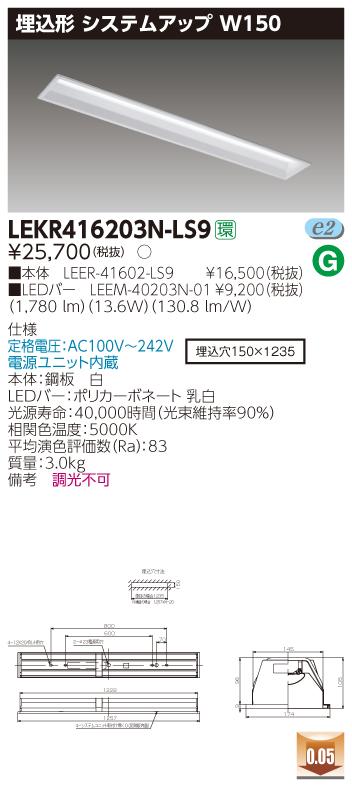 東芝直管形LEDベースライト TENQOOシリーズ 埋込形 システムアップ W150 FLR40形1灯用省電力タイプ 非調光 昼白色 2000lmタイプ LEKR416203N-LS9
