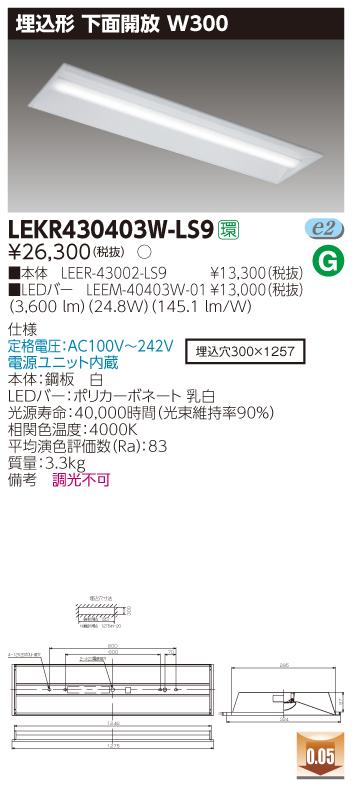 東芝直管形LEDベースライト LED照明 TENQOOシリーズ 埋込形 下面開放 W300 FLR40形2灯用省電力タイプ 非調光 白色 4000lmタイプ LEKR430403W-LS9