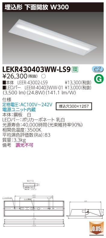 東芝直管形LEDベースライト LED照明 TENQOOシリーズ 埋込形 下面開放 W300 FLR40形2灯用省電力タイプ 非調光 温白色 4000lmタイプ LEKR430403WW-LS9