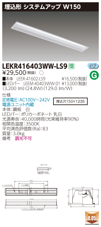 東芝直管形LEDベースライト LED照明 TENQOOシリーズ 埋込形 システムアップ W150 FLR40形2灯用省電力タイプ 非調光 温白色 4000lmタイプ LEKR416403WW-LS9