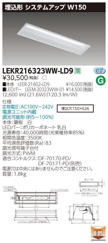 東芝直菅形LEDベースライト TENQOOシリーズ 埋込形 システムアップW150 調光 Hf16形×2灯用高出力形器具相当 温白色 3200lmタイプ LEKR216323WW-LD9