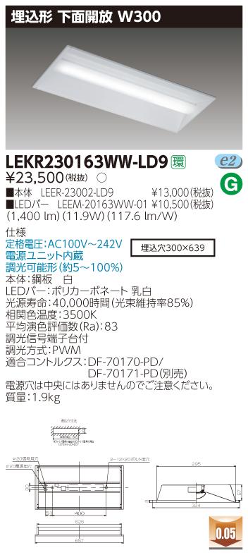 東芝LEDベースライト TENQOOシリーズ 埋込形 下面開放W300 調光 Hf16形×1灯用高出力形器具相当 FL20形×2灯用器具相当 温白色 1600lmタイプ LEKR230163WW-LD9
