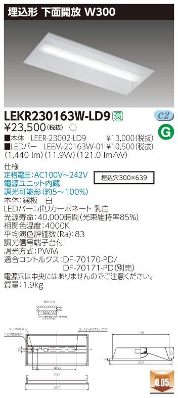 東芝LEDベースライト TENQOOシリーズ 埋込形 下面開放W300 調光 Hf16形×1灯用高出力形器具相当 FL20形×2灯用器具相当 白色 1600lmタイプ LEKR230163W-LD9