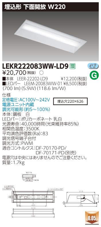 東芝直菅形 LEDベースライト TENQOOシリーズ 20タイプ 埋込形 下面開放W220 調光 FL20形×1灯用器具相当 温白色 800lmタイプ LEKR222083WW-LD9