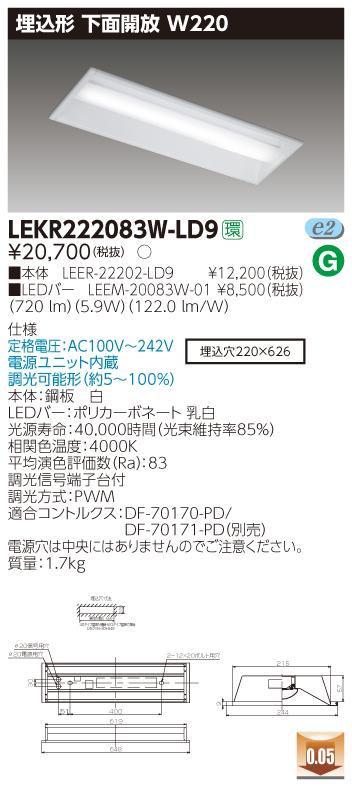 東芝直菅形 LEDベースライト TENQOOシリーズ 20タイプ 埋込形 下面開放W220 調光 FL20形×1灯用器具相当 白色 800lmタイプ LEKR222083W-LD9