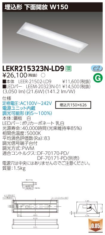 東芝直菅形LEDベースライト TENQOOシリーズ 20タイプ 埋込形 下面開放W150 調光 Hf16形×2灯用高出力形器具相当 昼白色 3200lmタイプ LEKR215323N-LD9
