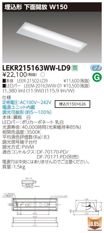 東芝LEDベースライト TENQOOシリーズ 埋込形 下面開放W150 調光 Hf16形×1灯用高出力形器具相当 /FL20形×2灯用器具相当 温白色 1600lmタイプ LEKR215163WW-LD9