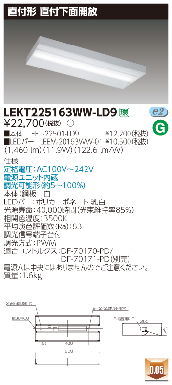 東芝直管形LEDベースライト TENQOOシリーズ 直付下面開放 調光 Hf16形×1灯用高出力形器具相当 /FL20形×2灯用器具相当 温白色 1600lmタイプ LEKT225163WW-LD9