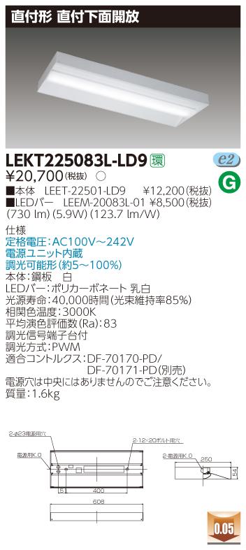 東芝直管形LEDベースライト TENQOOシリーズ 20タイプ 直付形 直付下面開放 調光 FL20形×1灯用器具相当 電球色 800lmタイプ LEKT225083L-LD9