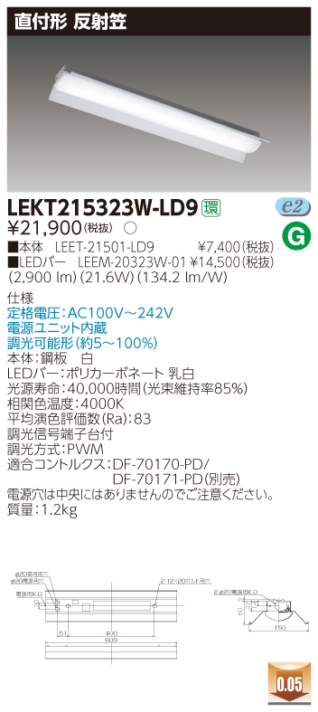東芝直管形LEDベースライト TENQOOシリーズ 直付形 反射笠調光 Hf16形×2灯用高出力形器具相当 白色 3200lmタイプ LEKT215323W-LD9
