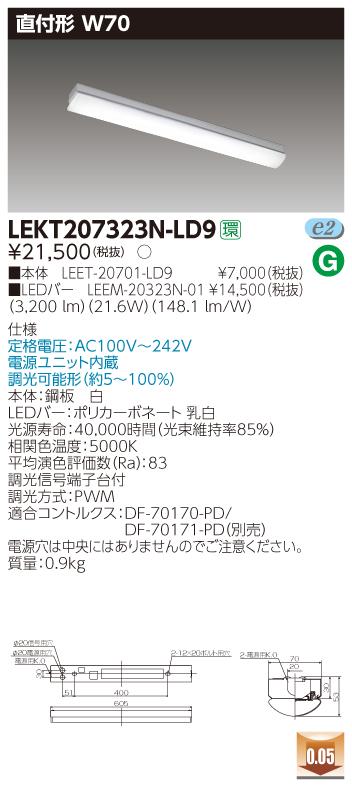 東芝直管形LEDベースライト TENQOOシリーズ 20タイプ 直付形 W70 調光 Hf16形×2灯用高出力形器具相当 昼白色 3200lmタイプ LEKT207323N-LD9