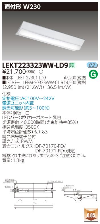 東芝直管形LEDベースライト TENQOOシリーズ 直付形 W230調光 Hf16形×2灯用高出力形器具相当 温白色 3200lmタイプ LEKT223323WW-LD9