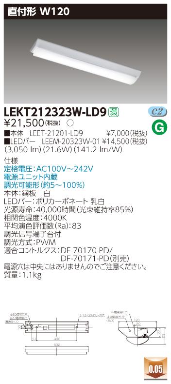 東芝直管形LEDベースライト TENQOOシリーズ 直付形 W120調光 Hf16形×2灯用高出力形器具相当 白色 3200lmタイプ LEKT212323W-LD9