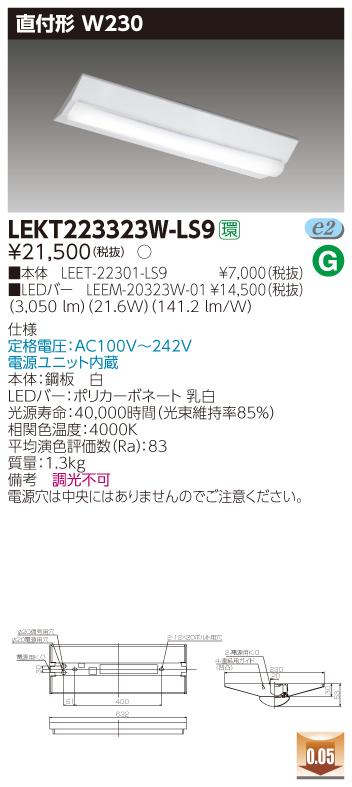 東芝直管形LEDベースライト TENQOOシリーズ 直付形 W230 非調光 Hf16形×2灯用高出力形器具相当 白色 3200lmタイプ  LEKT223323W-LS9