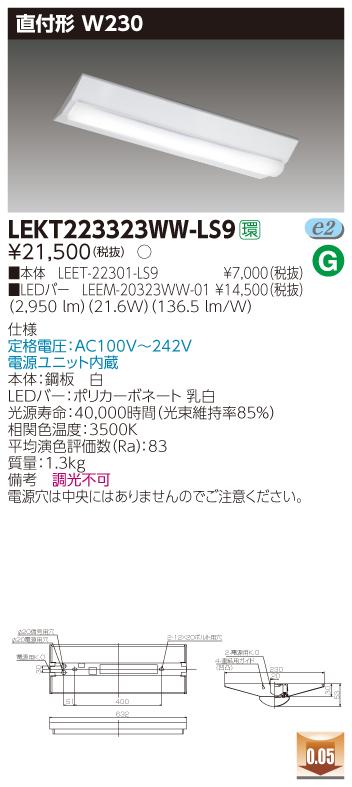 東芝直管形LEDベースライト TENQOOシリーズ 直付形 W230 非調光 Hf16形×2灯用高出力形器具相当 温白色 3200lmタイプ  LEKT223323WW-LS9