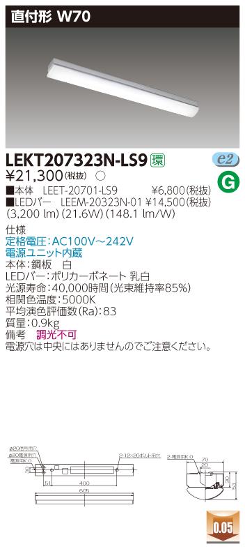 東芝直管形LEDベースライト TENQOOシリーズ 20タイプ 直付形 W70 非調光 Hf16形×2灯用高出力形器具相当 昼白色 3200lmタイプ LEKT207323N-LS9