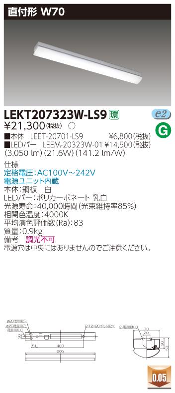 東芝直管形LEDベースライト TENQOOシリーズ 20タイプ 直付形 W70 非調光 Hf16形×2灯用高出力形器具相当 白色 3200lmタイプ LEKT207323W-LS9