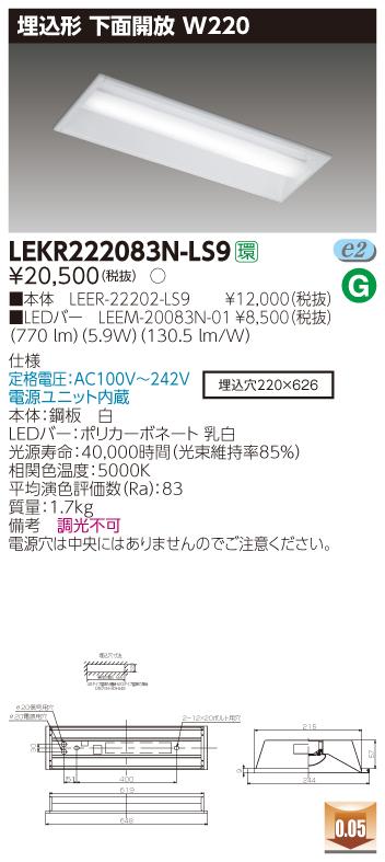東芝直菅形 LEDベースライト TENQOOシリーズ 20タイプ 埋込形 下面開放W220 非調光 FL20形×1灯用器具相当 昼白色 800lmタイプ LEKR222083N-LS9