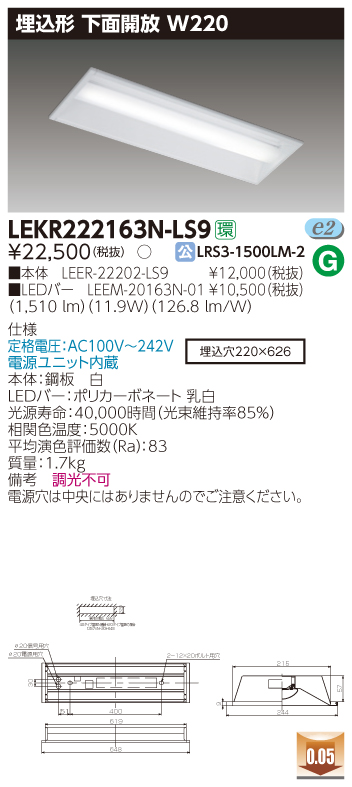 東芝LEDベースライト TENQOO 埋込形 下面開放W220 非調光 Hf16形×1灯用高出力形器具相当 FL20形×2灯用器具相当 昼白色 1600lmタイプ LEKR222163N-LS9