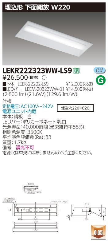 東芝直菅形LEDベースライト TENQOOシリーズ 20タイプ 埋込形 下面開放W220 非調光 Hf16形×2灯用高出力形器具相当 温白色 3200lmタイプ LEKR222323WW-LS9