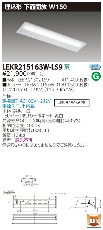 東芝LEDベースライト TENQOO 埋込形 下面開放W150 非調光 Hf16形×1灯用高出力形器具相当 /FL20形×2灯用器具相当 白色 1600lmタイプ LEKR215163W-LS9