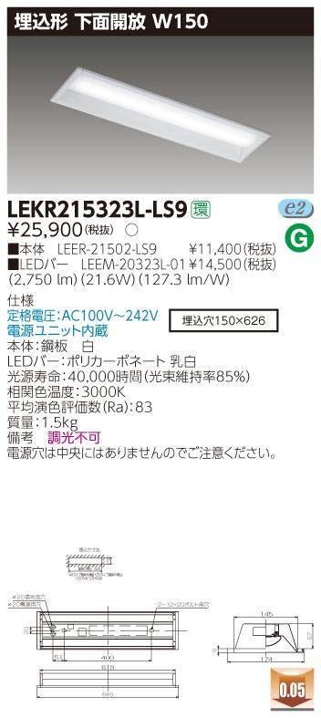 東芝直菅形LEDベースライト TENQOO 20タイプ 埋込形 下面開放W150 非調光 Hf16形×2灯用高出力形器具相当 電球色 3200lmタイプ LEKR215323L-LS9