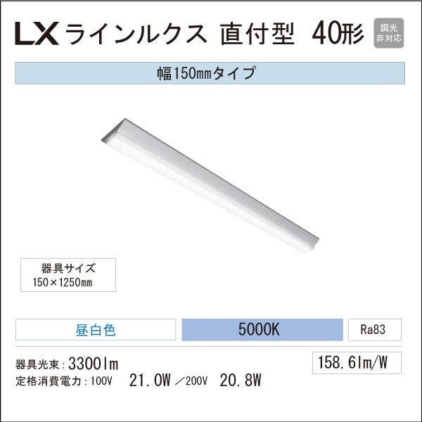 アイリスオーヤマ LED一体型ベースライト LXラインルクス 直付型 40形 幅:150mm 3300lmタイプ Hf32形×1灯高出力型器具相当 昼白色