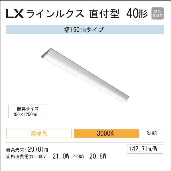 アイリスオーヤマ LED一体型ベースライト LXラインルクス 直付型 40形 幅:150mm 3300lmタイプ Hf32形×1灯高出力型器具相当 電球色