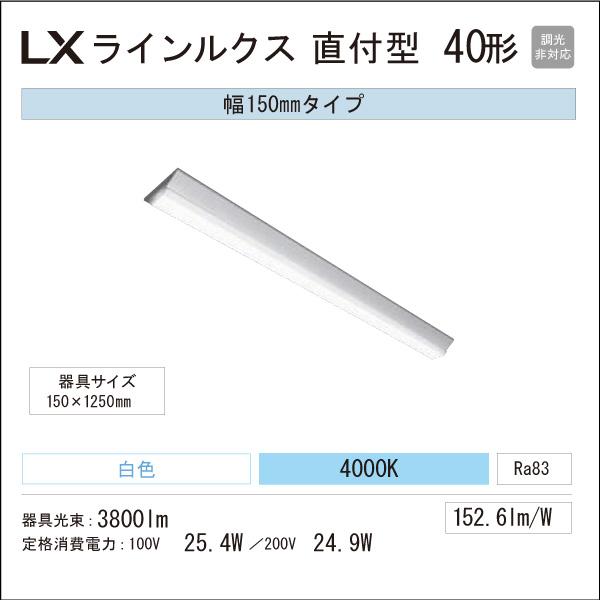 国内発送 アイリスオーヤマ LED一体型ベースライト LXラインルクス 直付型 40形 直付型 幅:150mm 白色 4000lmタイプ 40形 FLR40形×2灯器具相当 白色, ミナミウワグン:cc444b20 --- totem-info.com