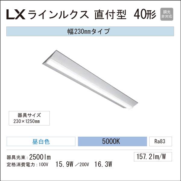 【日本産】 アイリスオーヤマ LED一体型ベースライト LXラインルクス 直付型 40形 2500lmタイプ 幅:230mm 直付型 2500lmタイプ 昼白色 Hf32形×1灯定格出力型器具相当 昼白色, シンヤクドー:b387e166 --- phalcovn.com