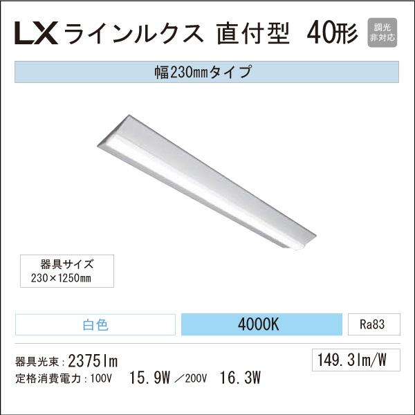 アイリスオーヤマ LED一体型ベースライト LXラインルクス 直付型 40形 幅:230mm 2500lmタイプ Hf32形×1灯定格出力型器具相当 白色