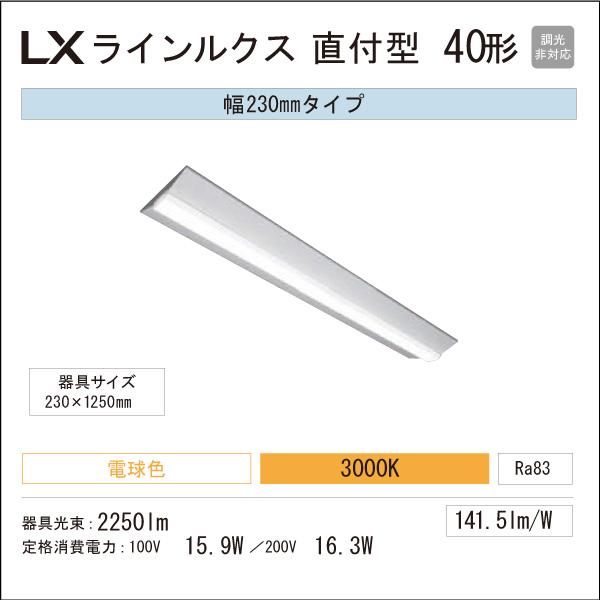 アイリスオーヤマ LED一体型ベースライト LXラインルクス 直付型 40形 幅:230mm 2500lmタイプ Hf32形×1灯定格出力型器具相当 電球色