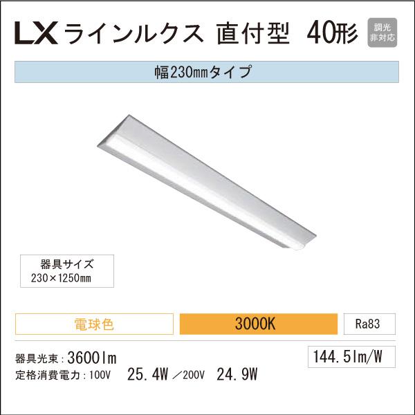アイリスオーヤマ LED一体型ベースライト LXラインルクス 直付型 40形 幅:230mm 4000lmタイプ FLR40形×2灯器具相当 電球色