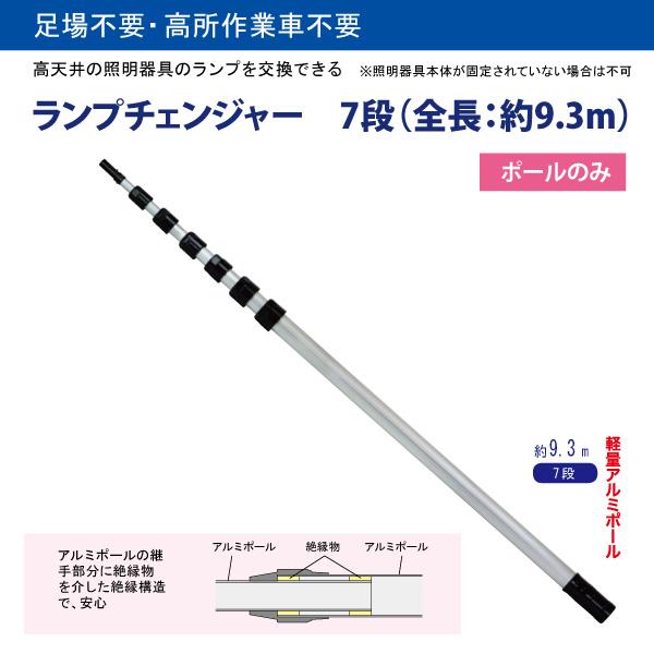 高天井照明交換器具 ランプチェンジャー7段(約9.3m) ※ポールのみ DCL-AP93M