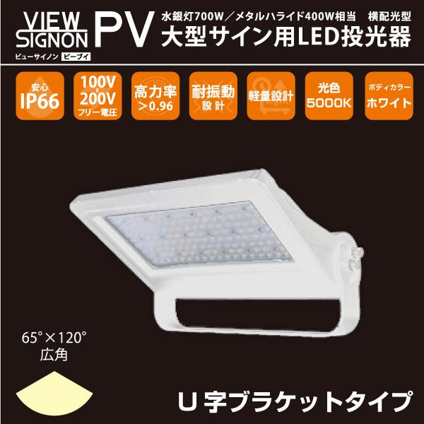 横配光型 水銀灯700W / メタルハライド400W相当 大型サイン用LED投光器 U字ブラケットタイプ カラー:ホワイト