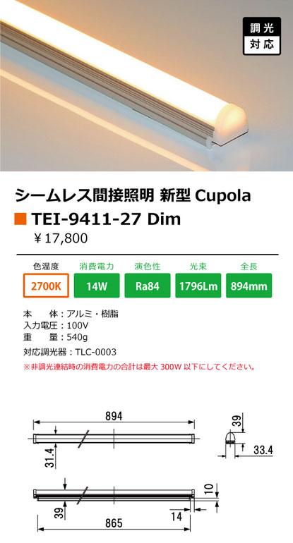 テス・ライティング シームレス間接照明 Cupola~クポラ~ 2700K 900mmタイプ