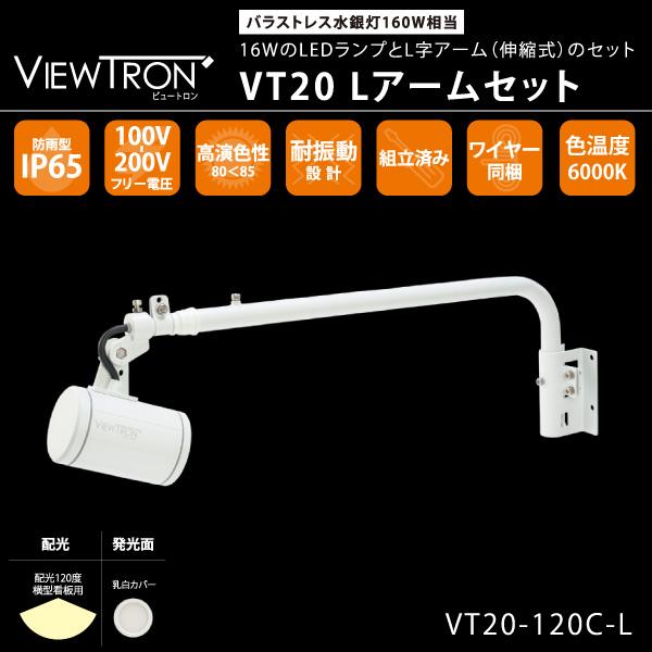 横型看板用LEDスポットライト VIEW TRON VT20~ビュートロン VT20~ バラストレス水銀灯160W相当 16WのLEDランプ・L字アームセット 昼光色